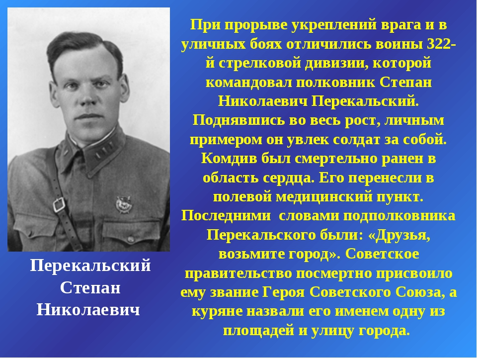 Перекальский Степан Николаевич При прорыве укреплений врага и в уличных боях...