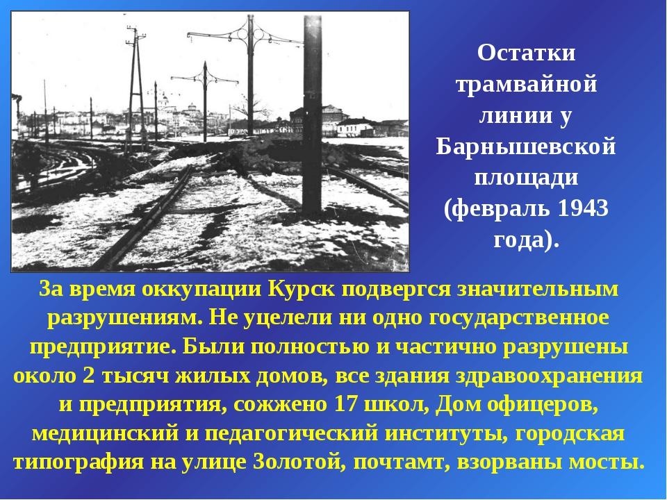 Остатки трамвайной линии у Барнышевской площади (февраль 1943 года). За время...