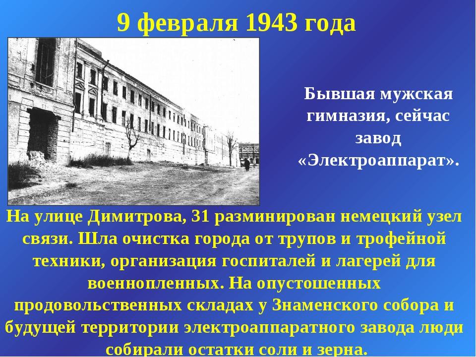 9 февраля 1943 года Бывшая мужская гимназия, сейчас завод «Электроаппарат». Н...