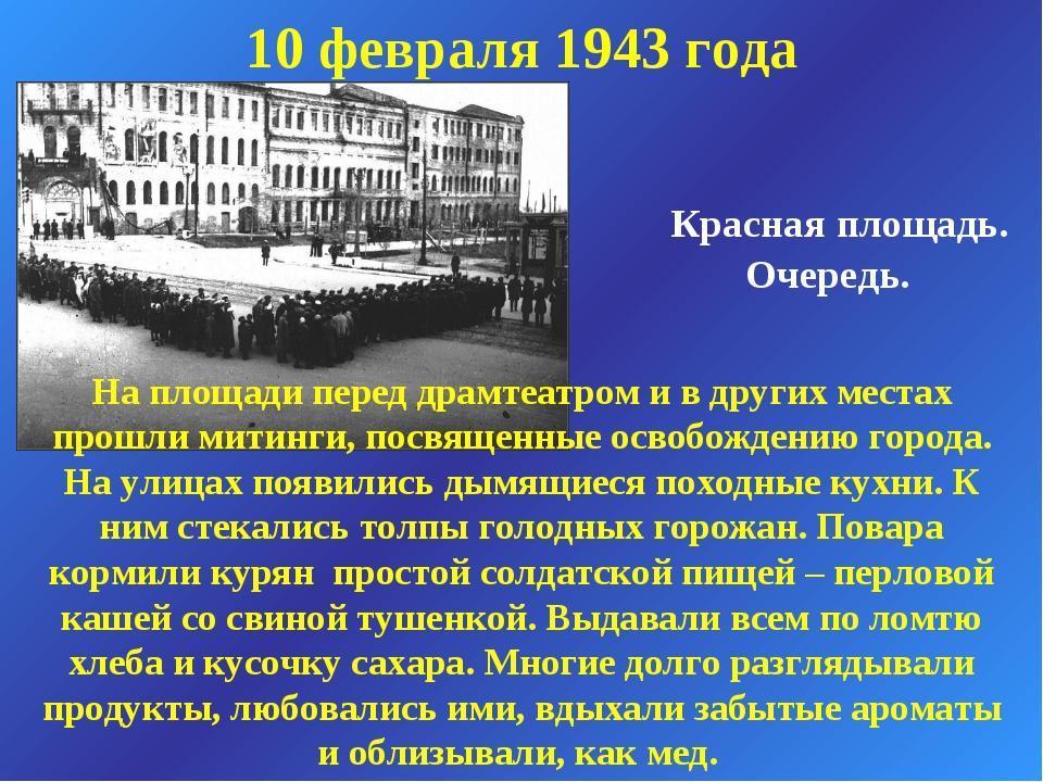 10 февраля 1943 года Красная площадь. Очередь. На площади перед драмтеатром...