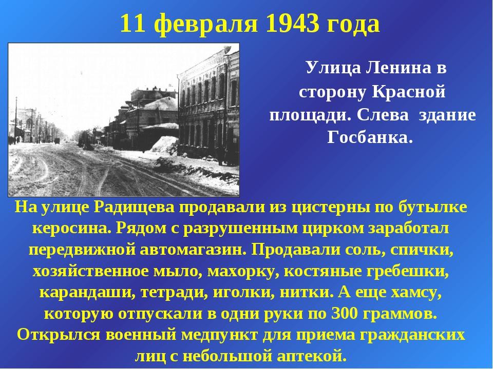 11 февраля 1943 года Улица Ленина в сторону Красной площади. Слева здание Го...