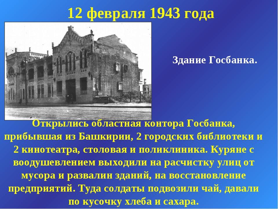 Здание Госбанка. 12 февраля 1943 года Открылись областная контора Госбанка,...