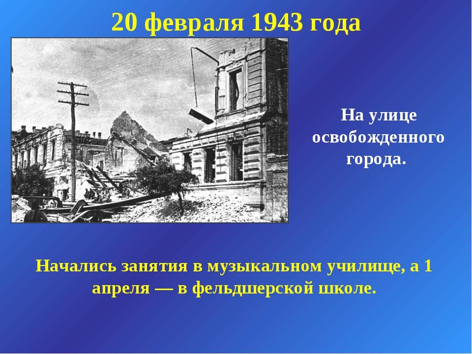 На улице освобожденного города. 20 февраля 1943 года Начались занятия в музык...