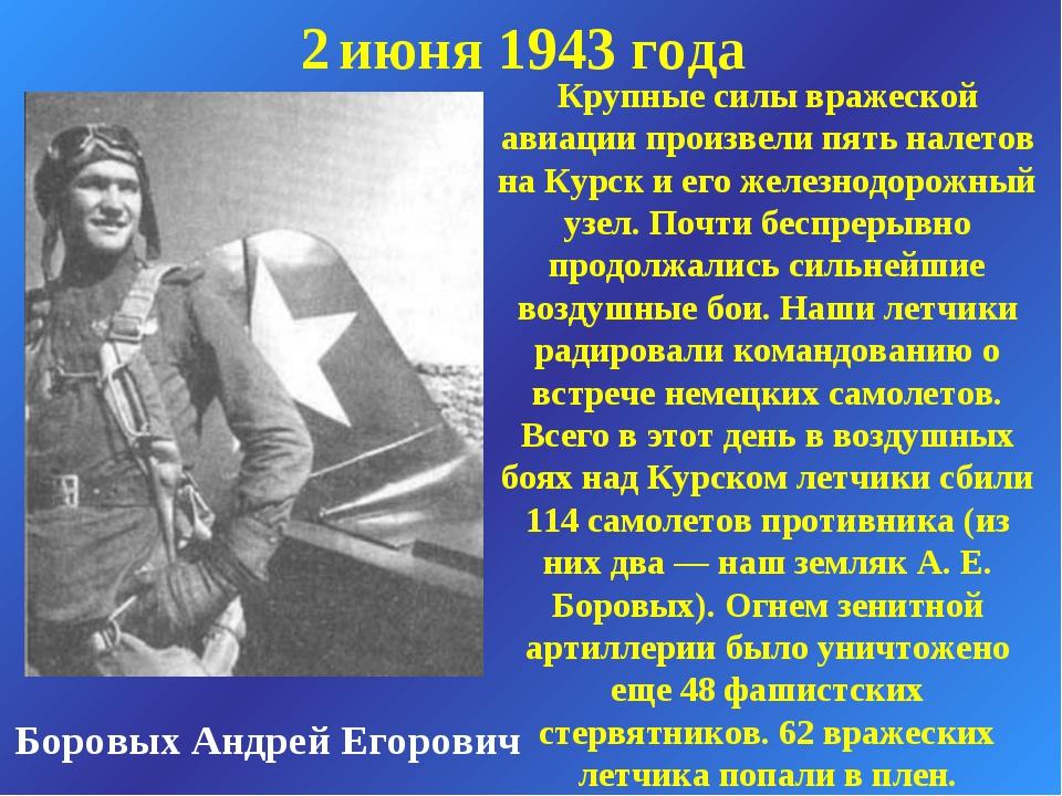 Боровых Андрей Егорович 2 июня 1943 года Крупные силы вражеской авиации произ...