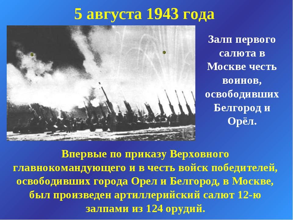 Залп первого салюта в Москве честь воинов, освободивших Белгород и Орёл. 5 ав...