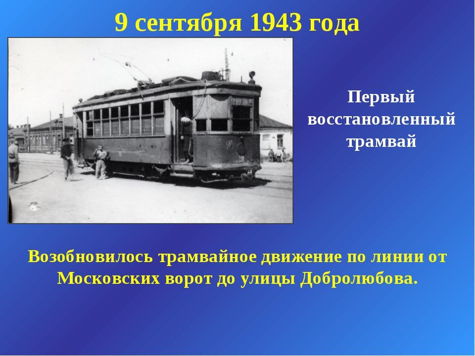 Первый восстановленный трамвай 9 сентября 1943 года Возобновилось трамвайное...
