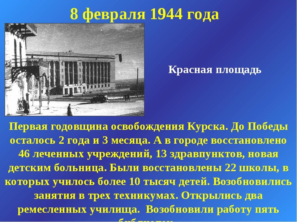 Красная площадь 8 февраля 1944 года Первая годовщина освобождения Курска. До...
