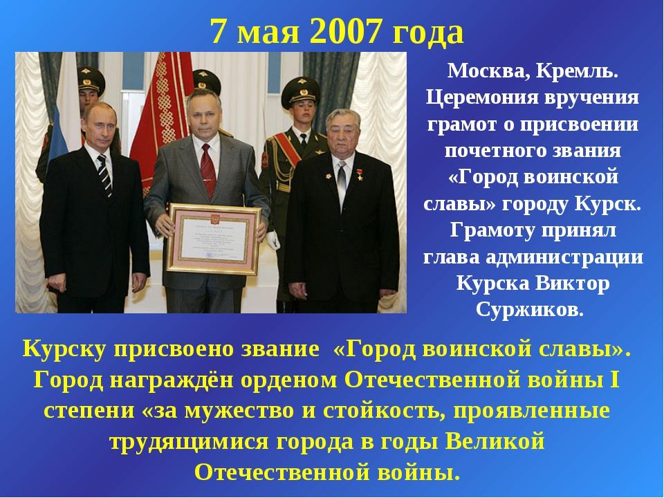 Москва, Кремль. Церемония вручения грамот о присвоении почетного звания «Горо...