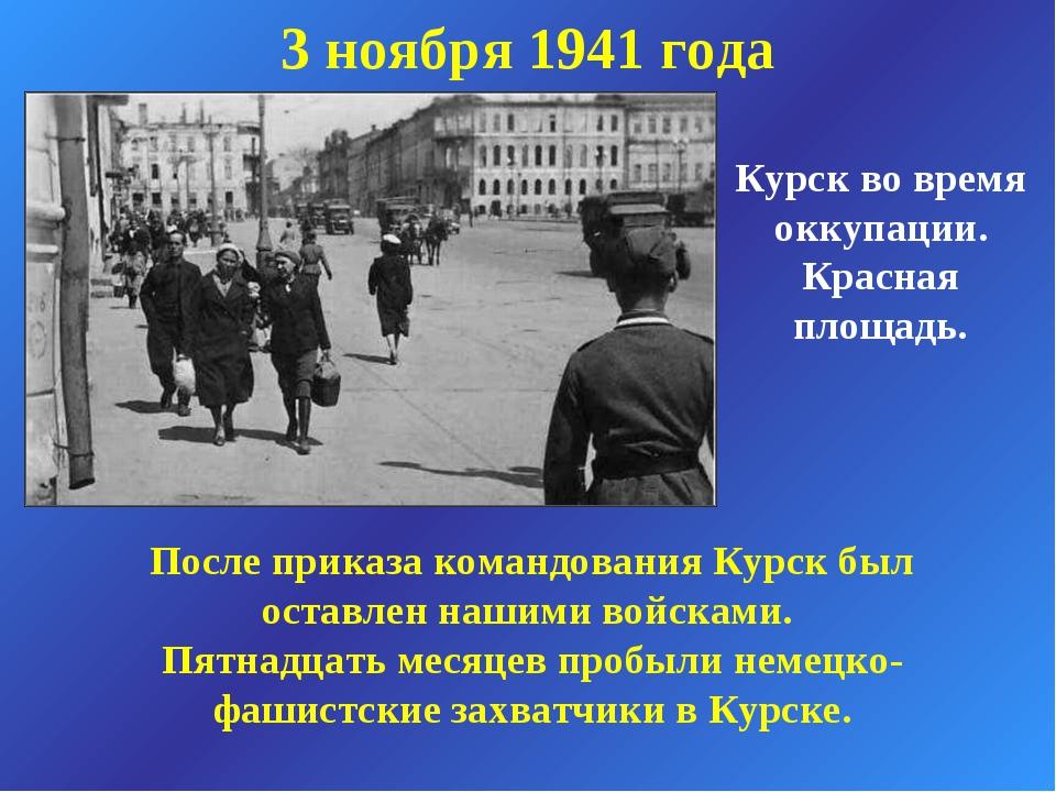 3 ноября 1941 года Курск во время оккупации. Красная площадь. После приказа к...