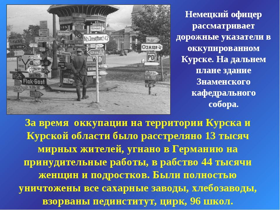Немецкий офицер рассматривает дорожные указатели в оккупированном Курске. На...