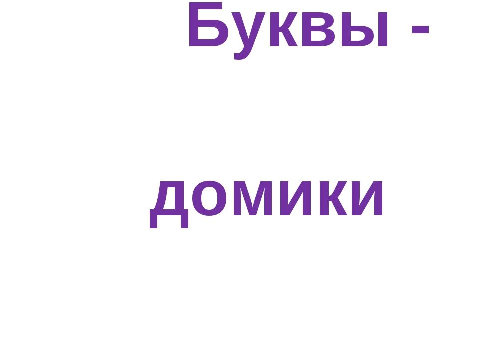 Буквы - домики