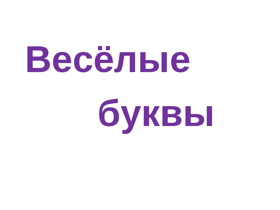 Весёлые буквы