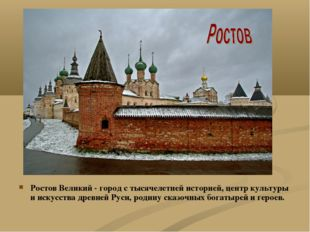 Ростов Великий-город с тысячелетней историей, центр культуры и искусства др
