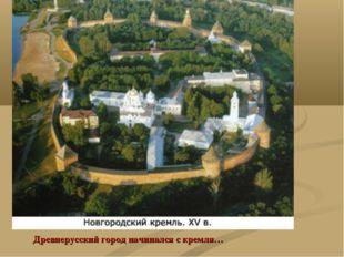Древнерусский город начинался с кремля…
