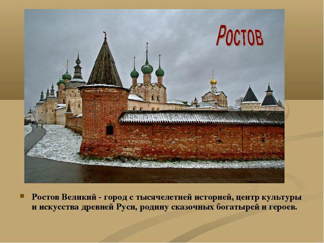 Ростов Великий-город с тысячелетней историей, центр культуры и искусства др...