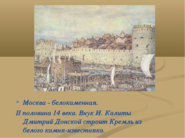 Москва - белокаменная. II половина 14 века. Внук И. Калиты Дмитрий Донской ст...