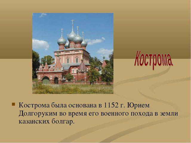 Кострома была основана в 1152 г. Юрием Долгоруким во время его военного поход...