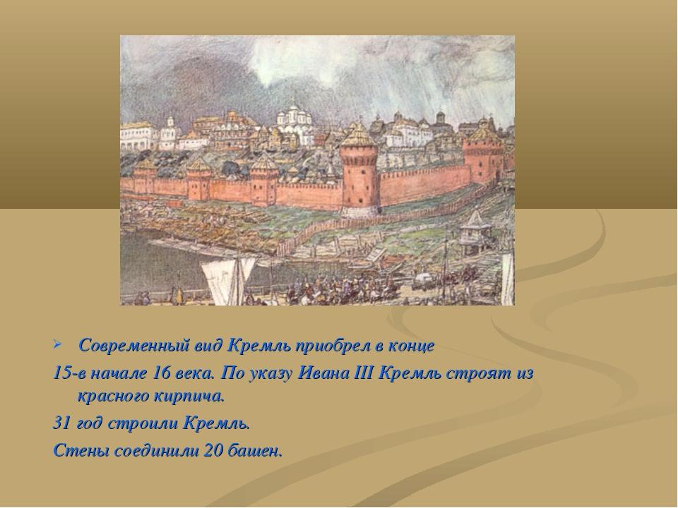 Современный вид Кремль приобрел в конце 15-в начале 16 века. По указу Ивана I...