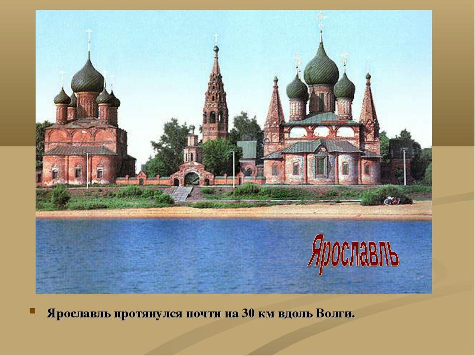 Ярославль протянулся почти на 30 км вдоль Волги.