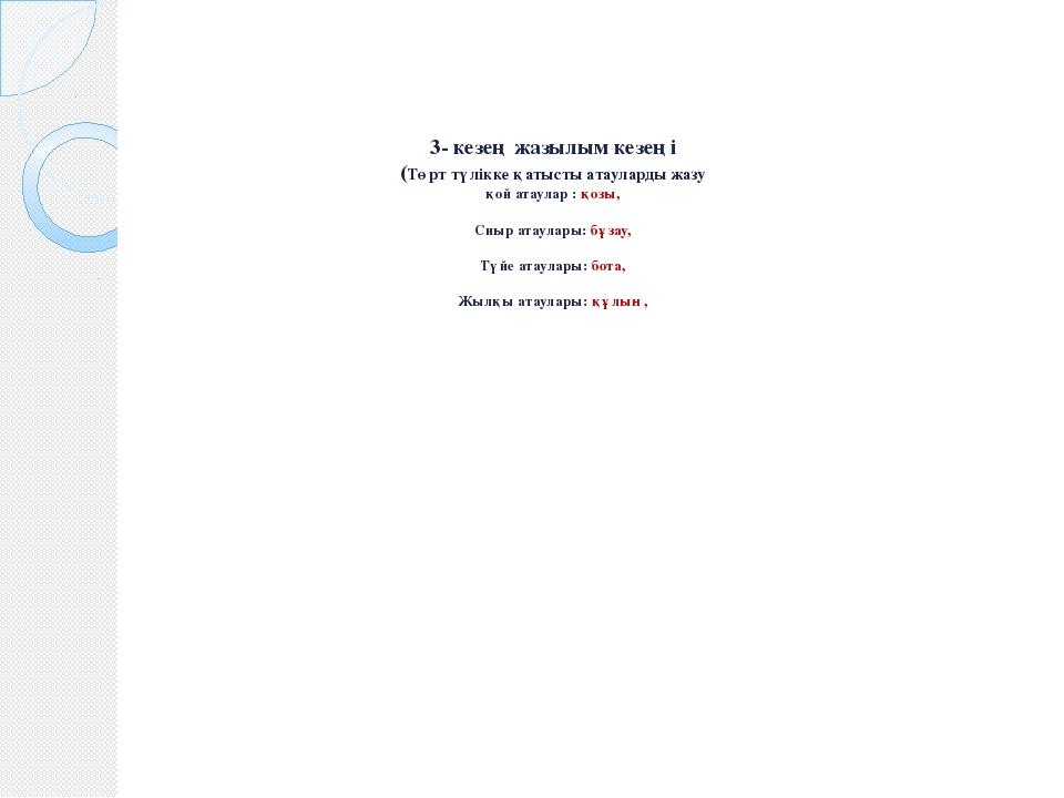 3- кезең жазылым кезеңі (Төрт түлікке қатысты атауларды жазу қой атаулар : қ...