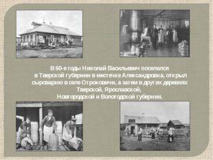 В 60-е годы Николай Васильевич поселился в Тверской губернии в местечке Алекс