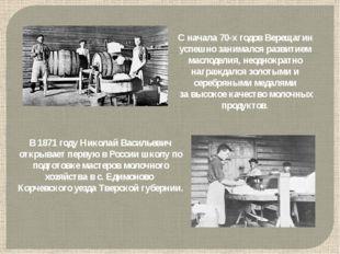 С начала 70-х годов Верещагин успешно занимался развитием маслоделия, неоднок