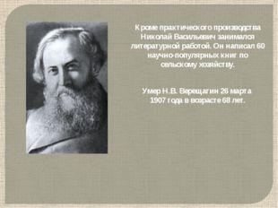 Кроме практического производства Николай Васильевич занимался литературной ра