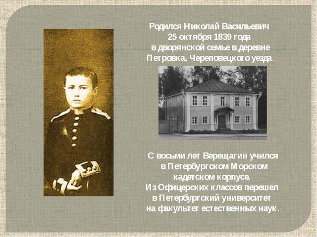 Родился Николай Васильевич 25 октября 1839 года в дворянской семье в деревне...