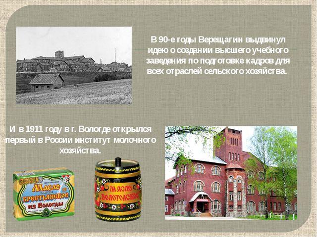В 90-е годы Верещагин выдвинул идею о создании высшего учебного заведения по...