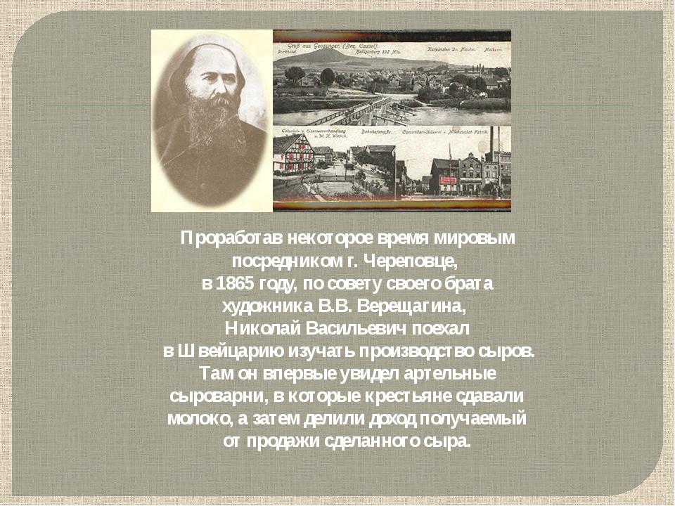 Проработав некоторое время мировым посредником г. Череповце, в 1865 году, по...