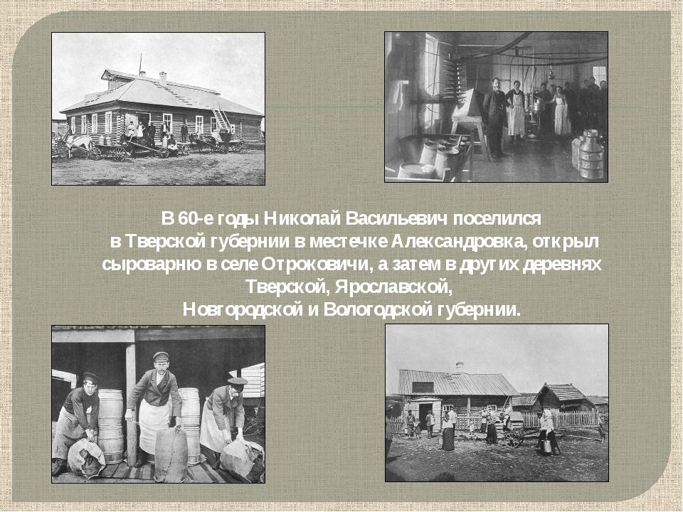 В 60-е годы Николай Васильевич поселился в Тверской губернии в местечке Алекс...