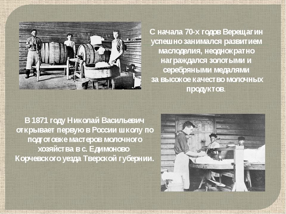С начала 70-х годов Верещагин успешно занимался развитием маслоделия, неоднок...