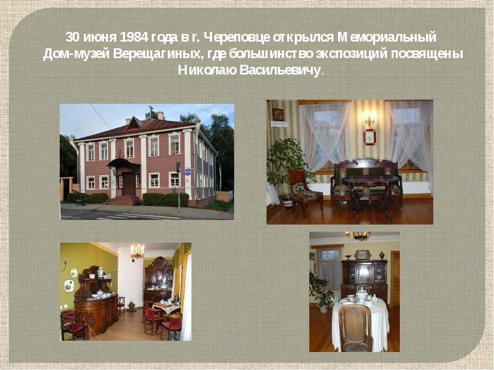 30 июня 1984 года в г. Череповце открылся Мемориальный Дом-музей Верещагиных,...