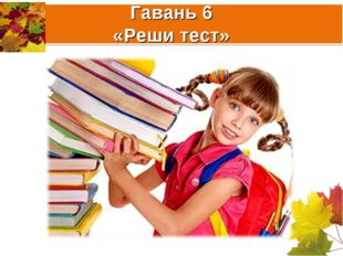 Гавань 6 «Реши тест»