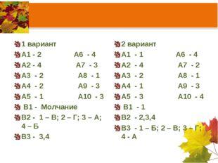 1 вариант А1 - 2 А6 - 4 А2 - 4 А7 - 3 А3 - 2