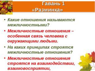 Гавань 1 «Разминка» Какие отношения называются межличностными? Межличностные