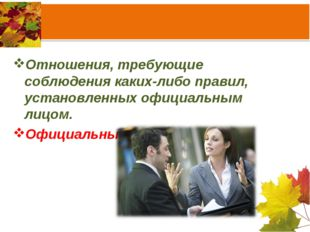 Отношения, требующие соблюдения каких-либо правил, установленных официальным