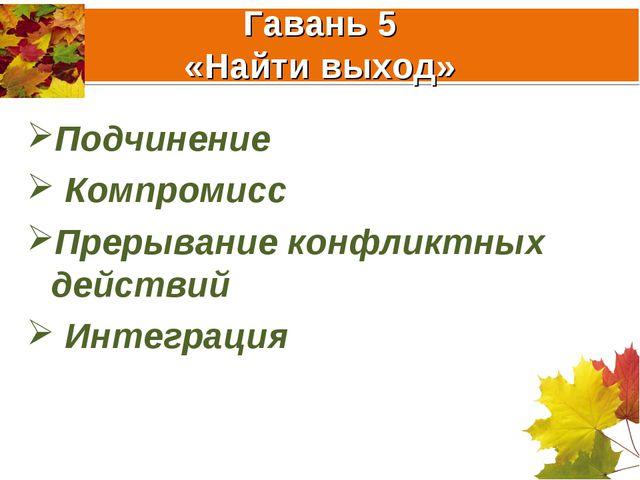 Гавань 5 «Найти выход» Подчинение Компромисс Прерывание конфликтных действий...