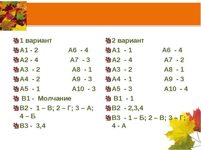 1 вариант А1 - 2 А6 - 4 А2 - 4 А7 - 3 А3 - 2...