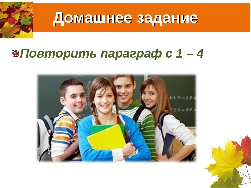 Домашнее задание Повторить параграф с 1 – 4