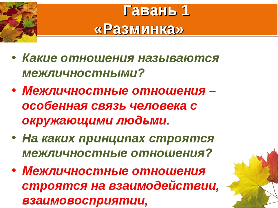 Гавань 1 «Разминка» Какие отношения называются межличностными? Межличностные...