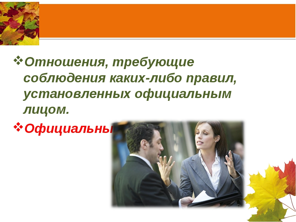 Отношения, требующие соблюдения каких-либо правил, установленных официальным...