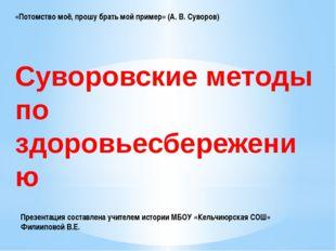Презентация составлена учителем истории МБОУ «Кельчиюрская СОШ» Филииповой В.