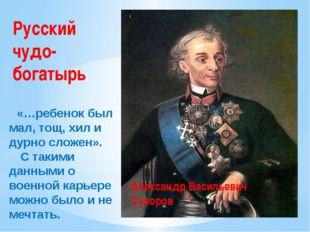 Русский чудо-богатырь «…ребенок был мал, тощ, хил и дурно сложен». С такими д