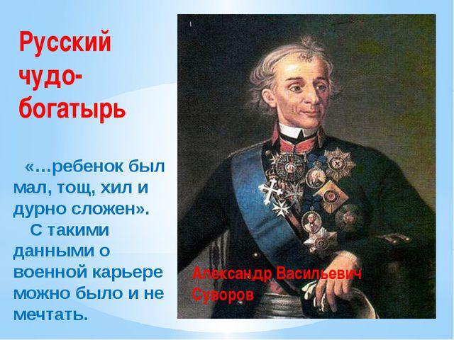 Русский чудо-богатырь «…ребенок был мал, тощ, хил и дурно сложен». С такими д...