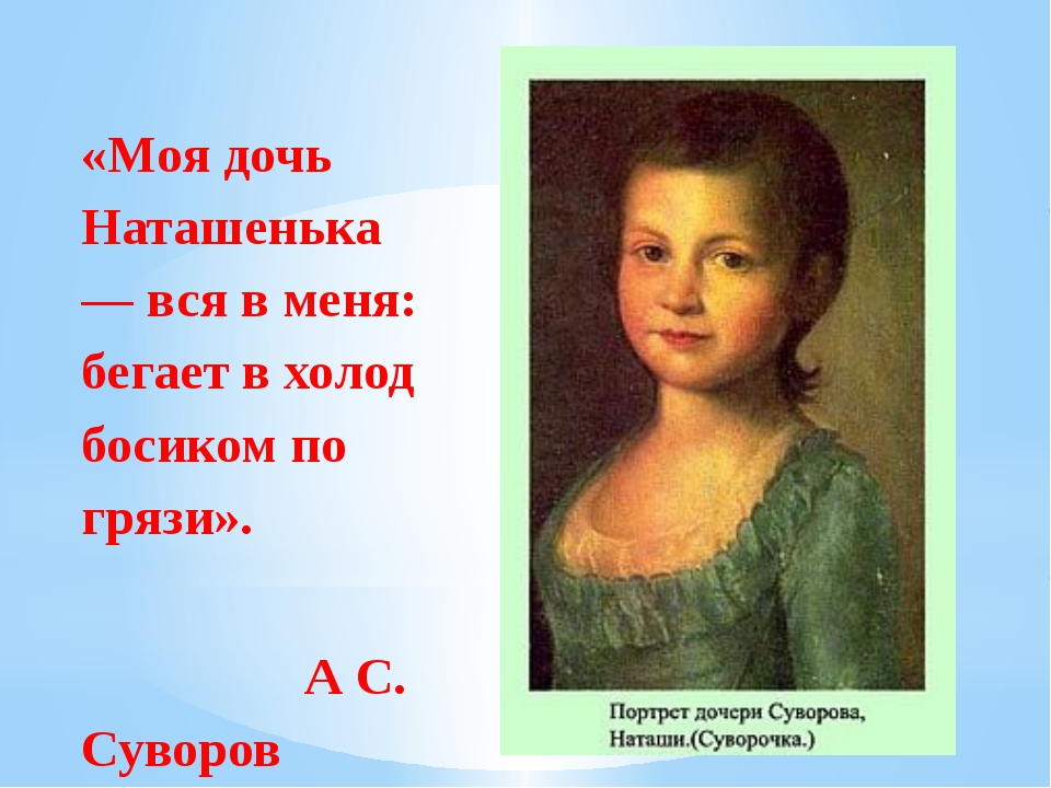 «Моя дочь Наташенька — вся в меня: бегает в холод босиком по грязи». А С. Сув...