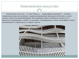 """Кинетическое искусство Кинетическое искусство - (от греч. Kineticos – """"приво"""