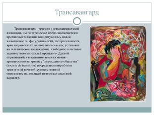 Трансавангард Трансавангард - течение постмодернистской живописи, чье эстети