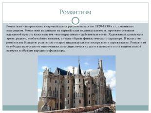 Романтизм Романтизм – направление в европейском и русском искусстве 1820-1830
