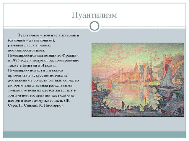 Пуантилизм Пуантилизм – течение в живописи (синоним – дивизионизм), развивав...